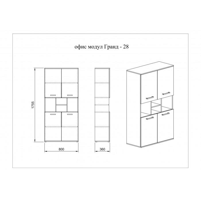 Офис шкаф Гранд 28