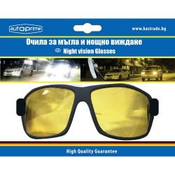 Шофьорски очила за мъгла и нощно виждане Autoprime