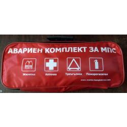 Авариен комплект за МПС КАТ - БДС/МЗ